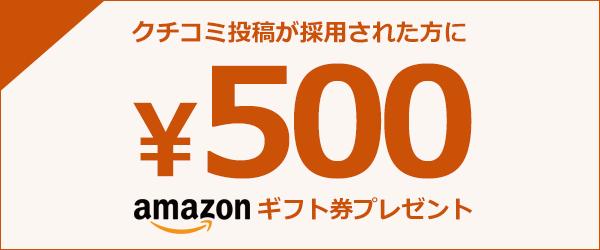 口コミ投稿が採用された方に、500円のAmazonギフト券をプレゼント