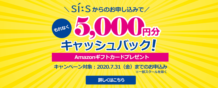 sisからのお申し込みでもれなく5,000円分Amazonギフトカードプレゼント